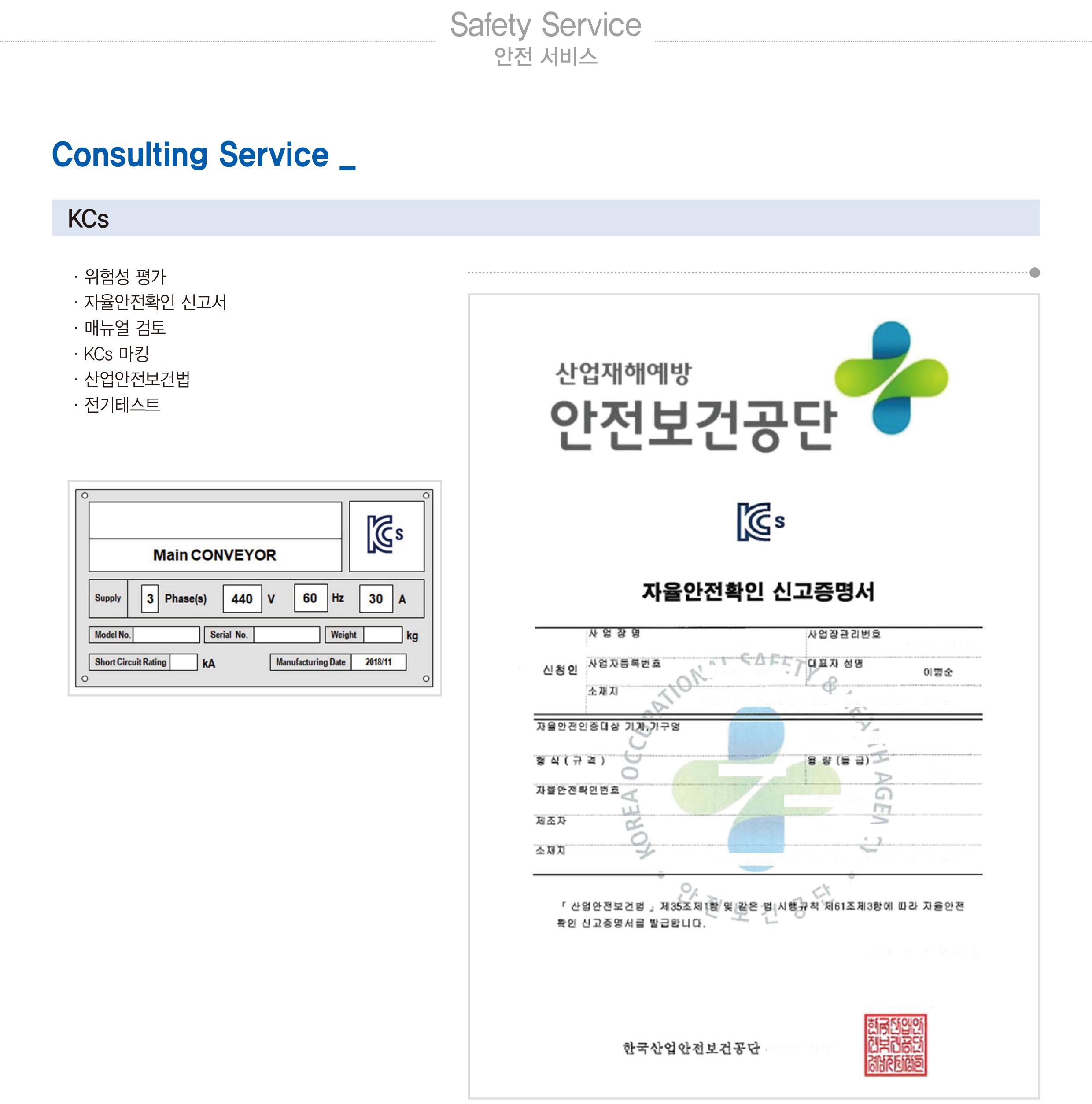 동신테크-01-consulting-5.jpg